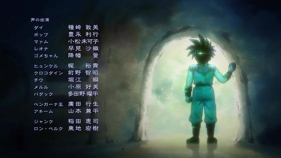 「ダイの大冒険」42話感想 (103)
