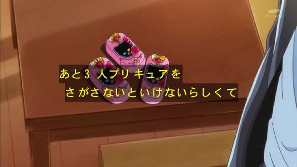 「HUGっと!プリキュア」3話 (2)