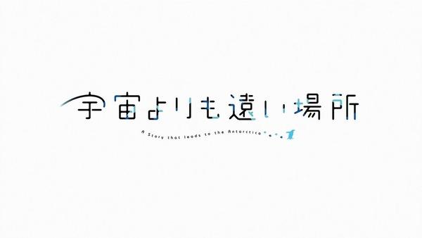 宇宙よりも遠い場所【よりもい】1話 (73)