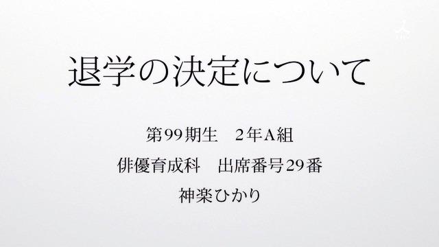 「少女☆歌劇 レヴュースタァライト」11話感想 (8)