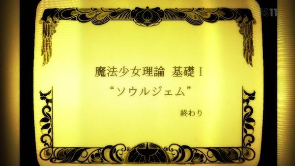 「マギアレコード」12話感想 画像 (39)