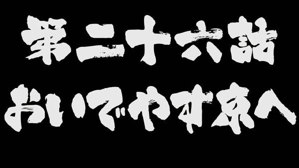 「信長の忍び」26話 (1)
