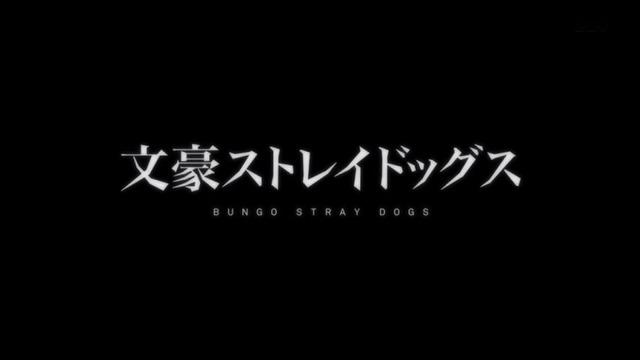 「文豪ストレイドッグス」1話感想 (1)