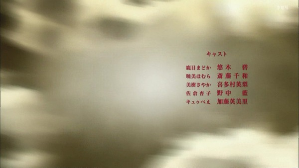 「まどか☆マギカ」6話感想 (121)