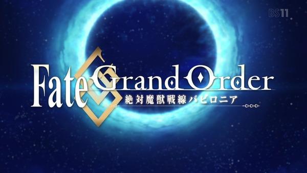 「FateGrand Order 絶対魔獣戦線バビロニア」FGO 1話感想 (2)