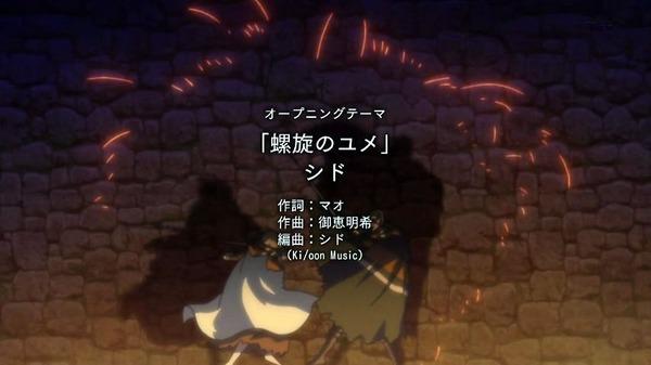 「将国のアルタイル」1話 (13)