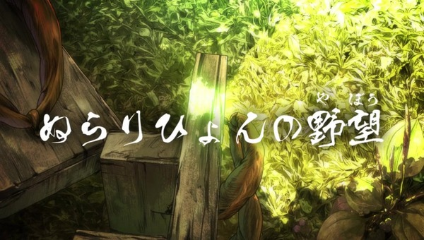 「ゲゲゲの鬼太郎」6期 76話感想  (3)
