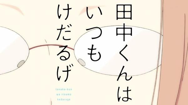 「田中くんはいつもけだるげ」4話感想 (21)