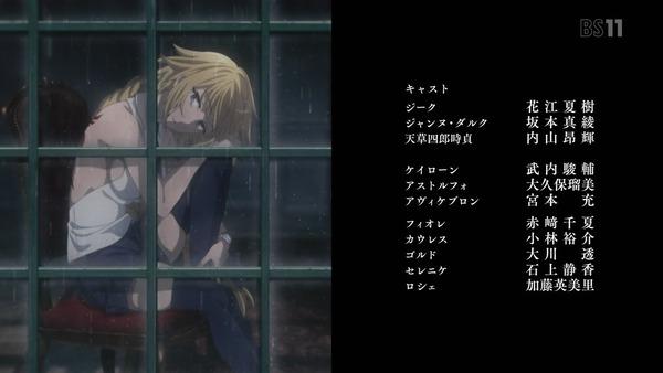 「FateApocrypha」13話 (73)