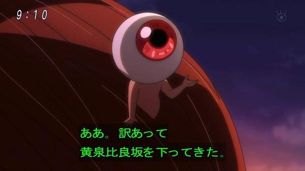 「ゲゲゲの鬼太郎」6期 51話感想 (27)