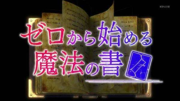 「ゼロから始める魔法の書」2話 (2)