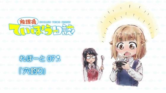 「放課後ていぼう日誌」第7話感想 画像  (35)