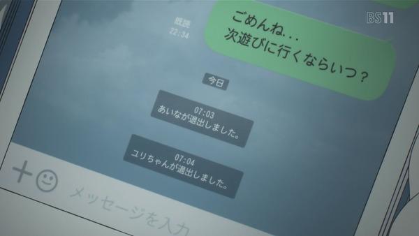 「宇宙よりも遠い場所」3話 (67)