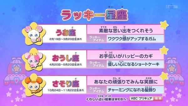 「スター☆トゥインクルプリキュア」15話感想 (91)