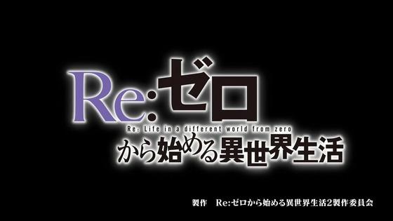 「リゼロ」第37話感想 (9)