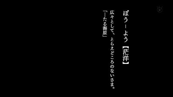 「舟を編む」 (52)