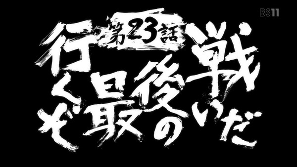 「天元突破グレンラガン」23話 (4)