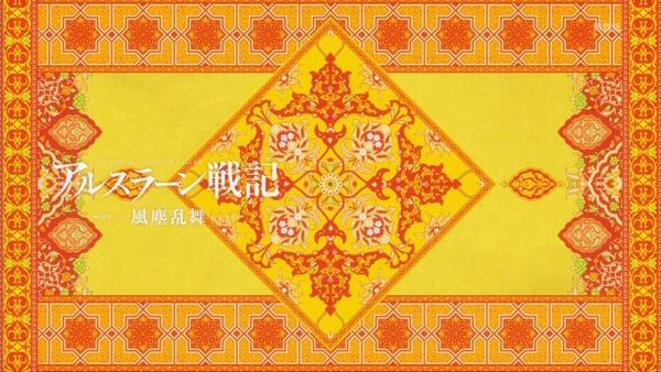 「アルスラーン戦記 風塵乱舞(2期)」 (16)