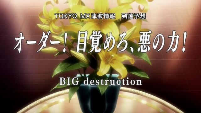 「ビッグオーダー」1話感想 (1)