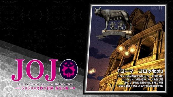 「ジョジョの奇妙な冒険 5部」32話感想 (32)