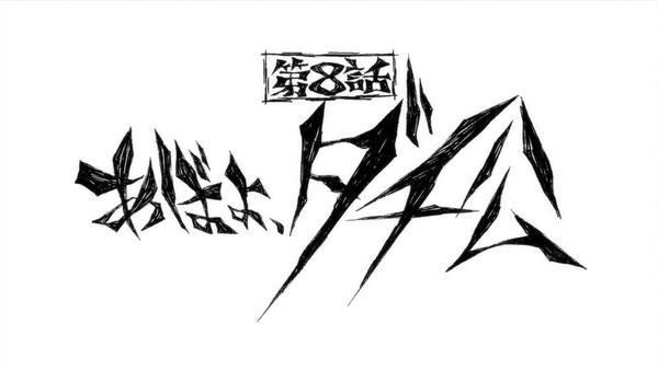 「天元突破グレンラガン」8話 (49)