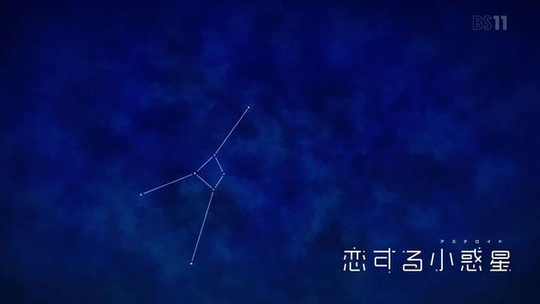 「恋する小惑星」5話感想 画像 (56)