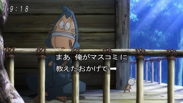 「ゲゲゲの鬼太郎」6期 54話感想 (29)