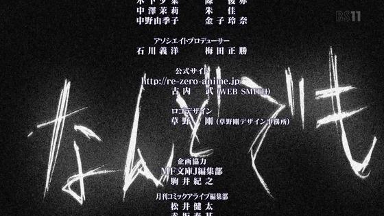 「Re:ゼロから始める異世界生活」2期 2話(27話)感想 (56)
