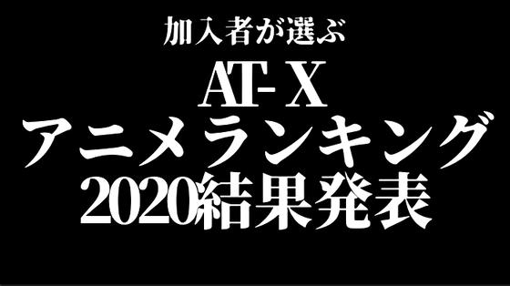 AT-Xアニメランキング2020年版