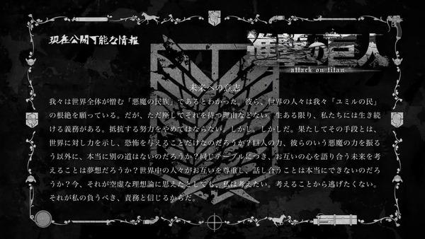 「進撃の巨人」59話感想 (90)