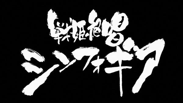 「戦姫絶唱シンフォギア」 (5)