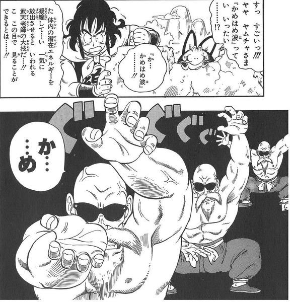 「ドラゴンボール」 (4)