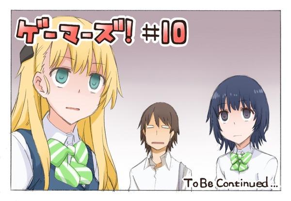 「ゲーマーズ!」10話