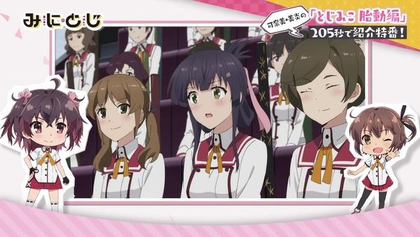「みにとじ」第0話 感想 (12)