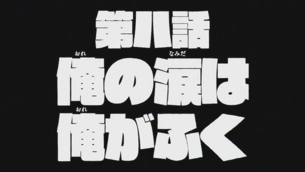 「キルラキル」第8話感想 (11)