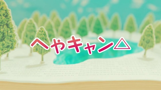 ドラマ版「ゆるキャン△2」2期 1話感想 (148)