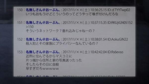 「いぬやしき」6話 (40)