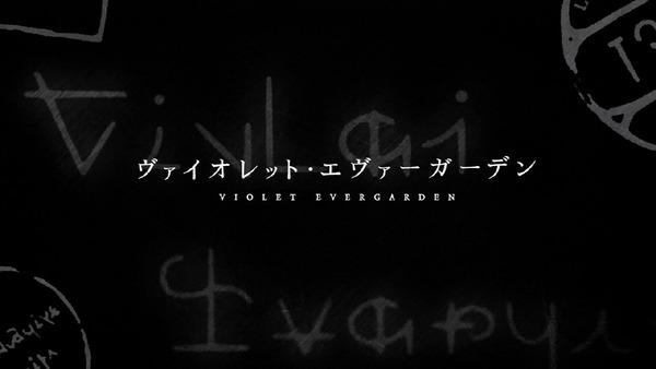 「ヴァイオレット・エヴァーガーデン」12話感 (4)