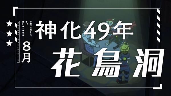 「コンクリート・レボルティオ 超人幻想」22話感想 (14)