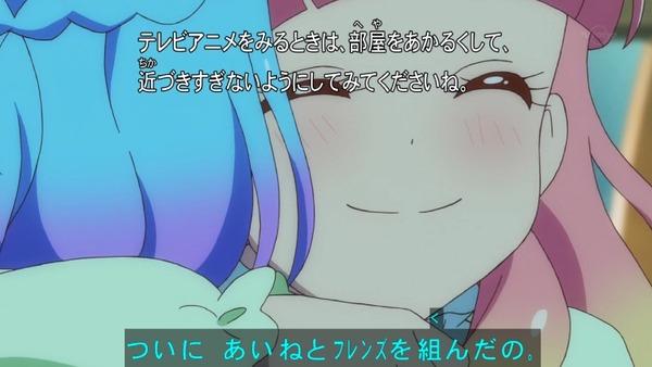 「アイカツフレンズ!」12話感想 (1)