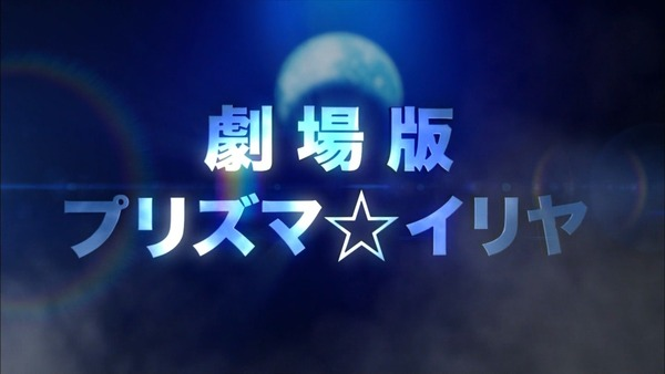 「FateKaleid liner プリズマ☆イリヤ」 (2)