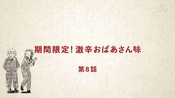「ひそねとまそたん」7話感想 (77)