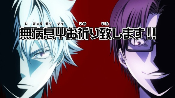 「斉木楠雄のΨ難」2期 9話 (82)