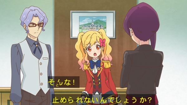 「アイカツスターズ!」第97話 (30)