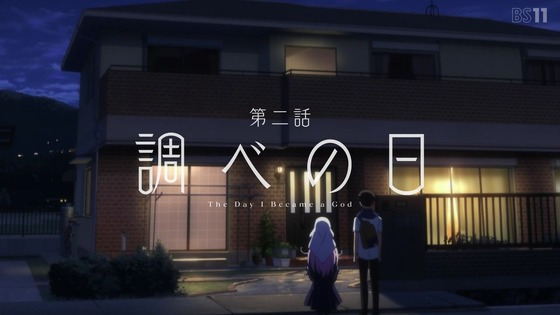 「神様になった日」第2話感想 画像 (9)