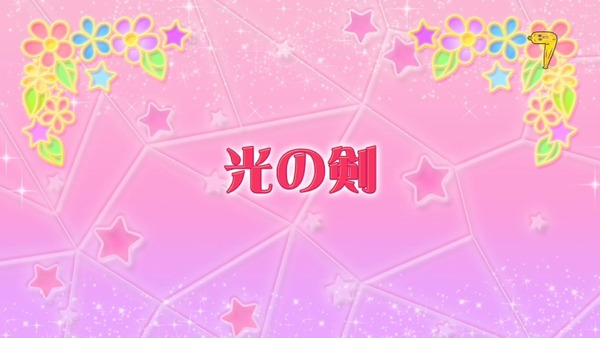 「アイカツスターズ!」第93話 (10)
