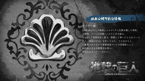 「進撃の巨人」63話(4期 4話)感想 実況まとめ  (105)