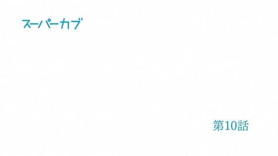 「スーパーカブ」10話感想 (87)