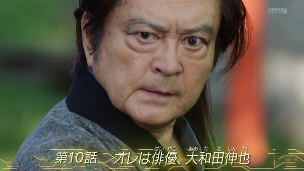 「仮面ライダーゼロワン」9話感想