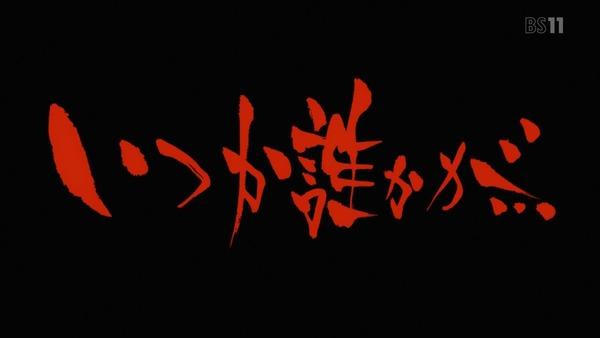 「地獄少女 宵伽」4期 3話 (14)